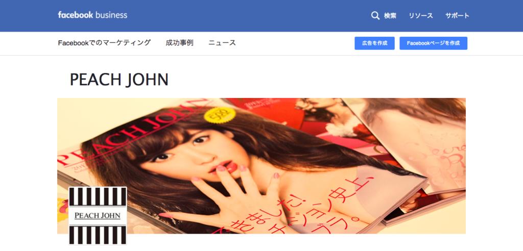 fireshot-capture-8-peach-john-i-facebook-f_-https___www-facebook-com_business_success_peach-john