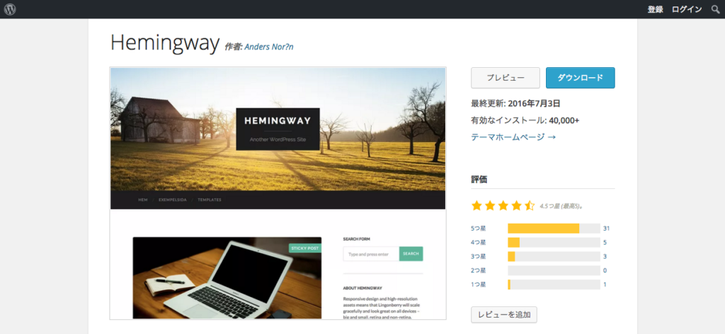 FireShot Capture 24 - Hemingway — 無料の WordPress テーマ - https___ja.wordpress.org_themes_hemingway_ 2