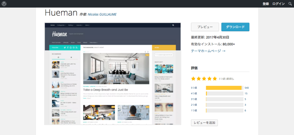 FireShot Capture 30 - Hueman — 無料の WordPress テーマ - https___ja.wordpress.org_themes_hueman_ 2