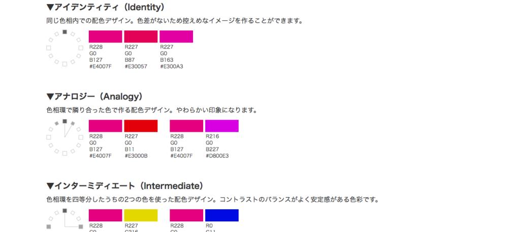 FireShot Capture 42 - にぎやかな赤紫色(Webカラー#E4007F)を使ったカラーパレット I 配色の悩みを解決_ - http___ironodata.info_rgb.php 2
