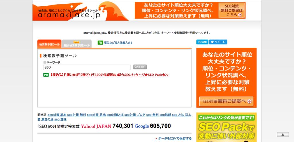 FireShot Capture 43 - SEOの検索数予測一覧 - 検索数 チェックツール I aramaki_ - http___aramakijake.jp_keyword_index.php 2