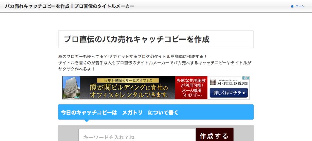 FireShot Capture 48 - バカ売れキャッチコピーを作成!プロ直伝のタイトルメーカー「メガトリ」 - https___rakuzanet.jp_megatori_ 2