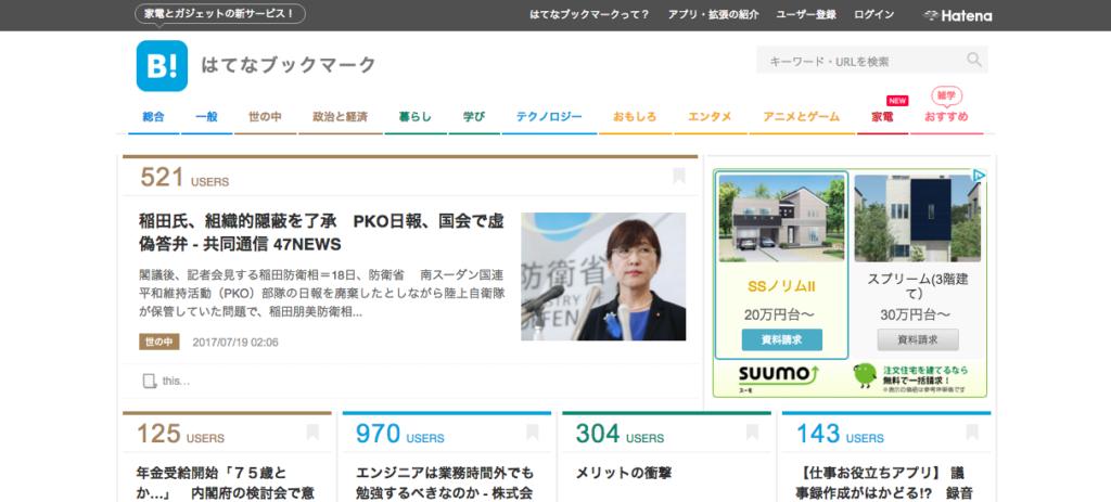 FireShot Capture 53 - はてなブックマーク - http___b.hatena.ne.jp_