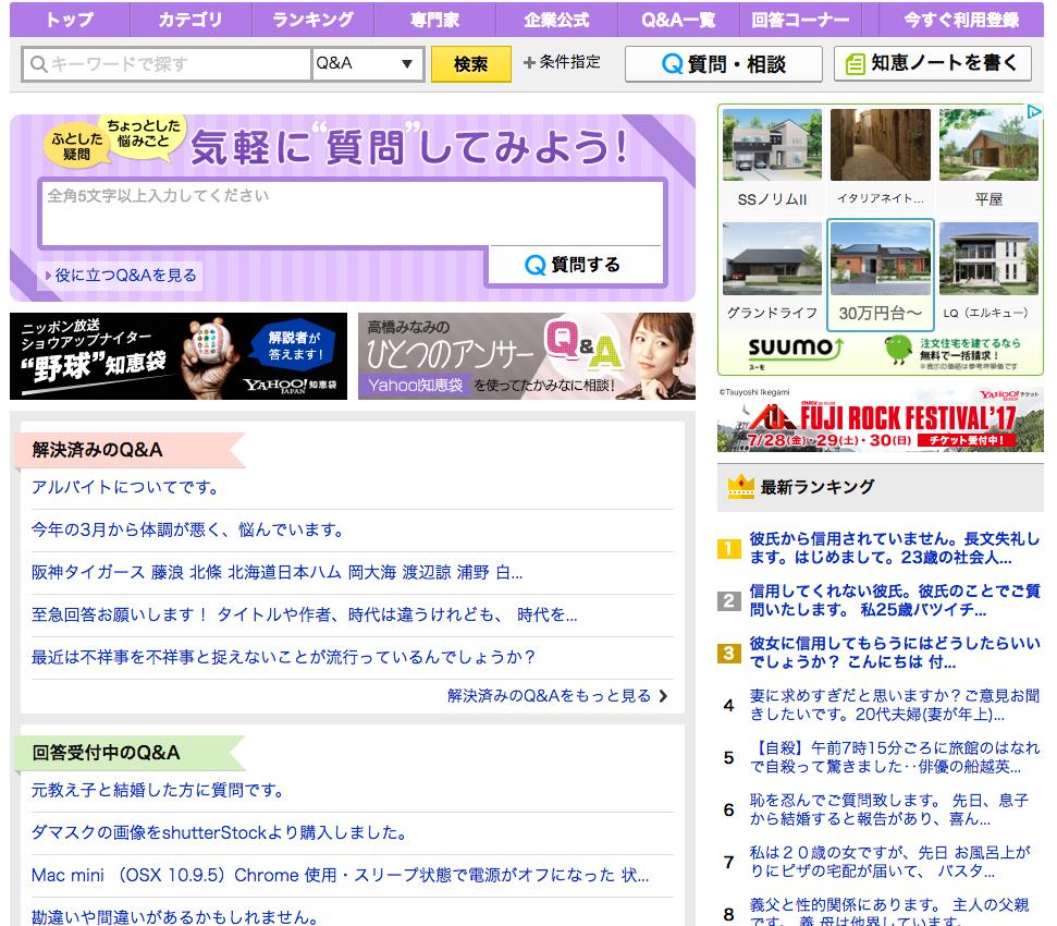 FireShot Capture 55 - Yahoo!知恵袋 - みんなの知恵共有サービス - https___chiebukuro.yahoo.co.jp_