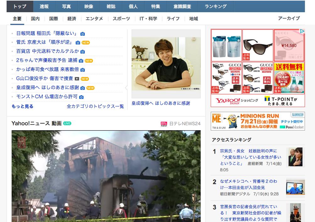 FireShot Capture 58 - Yahoo!ニュース - https___news.yahoo.co.jp_